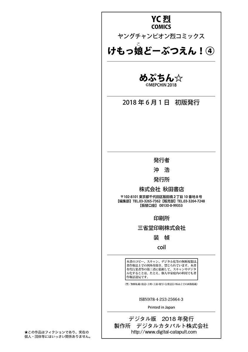 Kemokko Dobutsuen! - 26.5 page 5